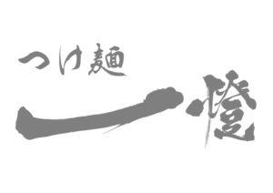 新宿つけ麺一燈ロゴ