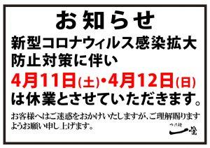 つけ麺一燈新宿コロナ休み041112